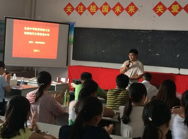 国学大师对全体老师培训